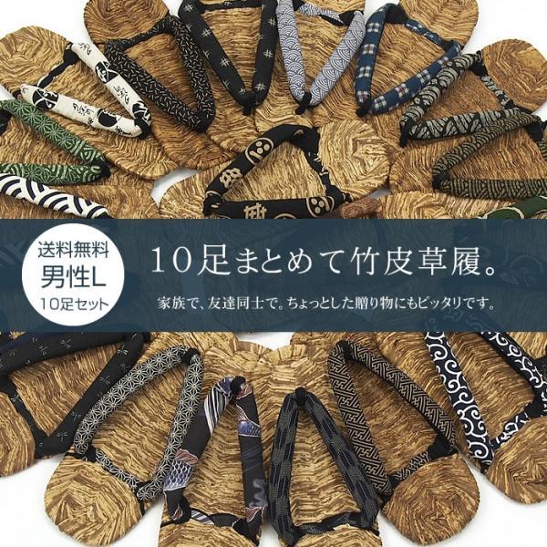 竹皮草履【10足男性用】1足1836円 相当  室内履きに素足が喜ぶ