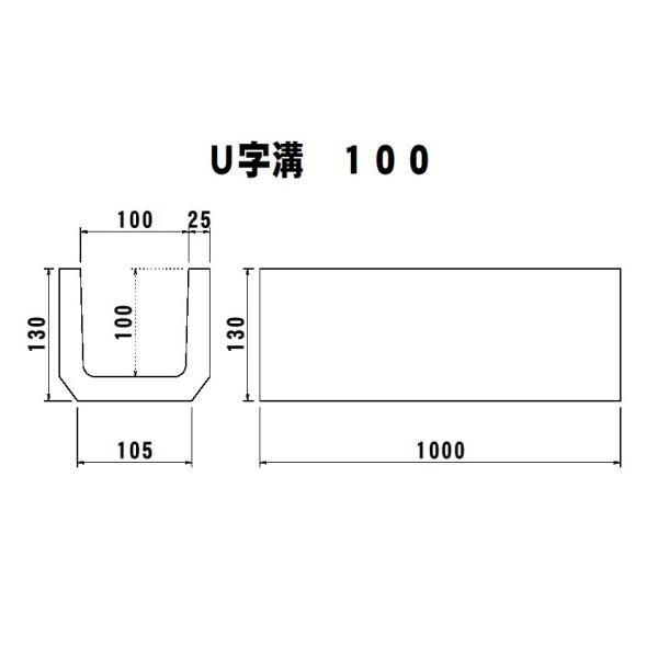 U字溝 溝幅100|hiranoblock-store|02