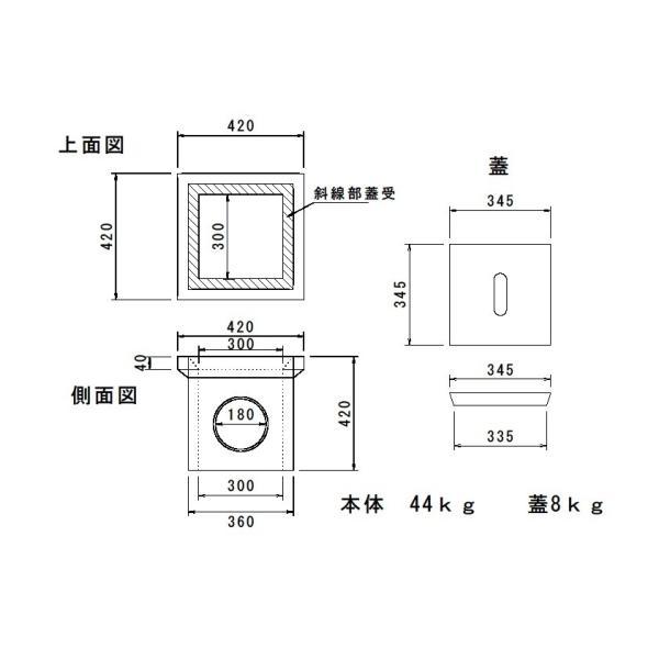 会所桝 300用 コンクリート蓋付|hiranoblock-store|03
