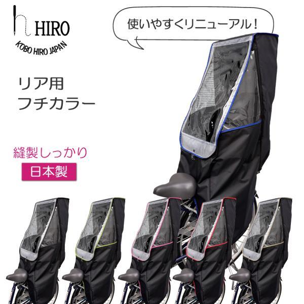 自転車 子供乗せ チャイルドシート レインカバー HIRO 日本製 後ろ用 リア用  送料無料 ブラック ベース 透明シート強化・撥水加工 SCC-1807-BK-02|hiroaandk