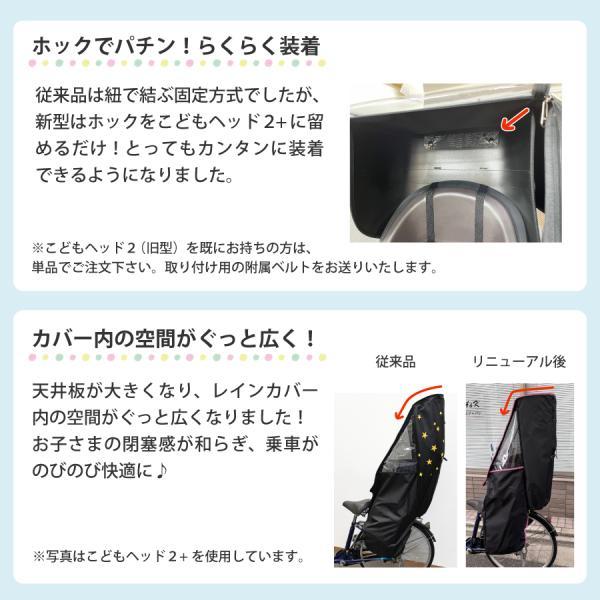 自転車 子供乗せ チャイルドシート レインカバー HIRO 日本製 後ろ用 リア用  送料無料 ブラック ベース 透明シート強化・撥水加工 SCC-1807-BK-02|hiroaandk|06