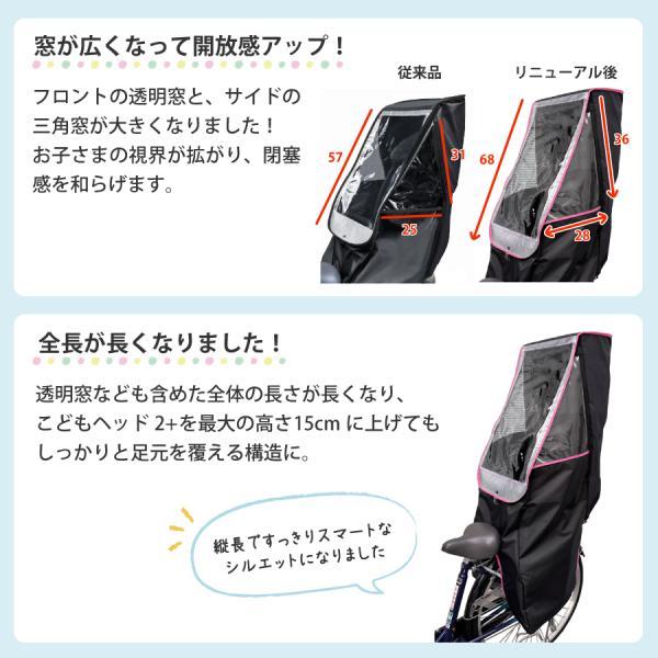 自転車 子供乗せ チャイルドシート レインカバー HIRO 日本製 後ろ用 リア用  送料無料 ブラック ベース 透明シート強化・撥水加工 SCC-1807-BK-02|hiroaandk|07