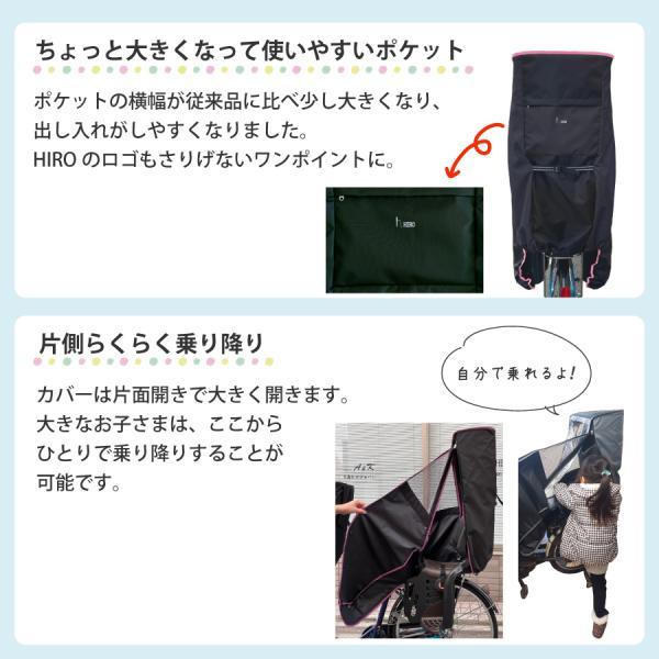 自転車 子供乗せ チャイルドシート レインカバー HIRO 日本製 後ろ用 リア用  送料無料 ブラック ベース 透明シート強化・撥水加工 SCC-1807-BK-02|hiroaandk|09