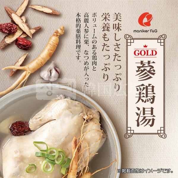 マニカー 参鶏湯 800g|hiroba|02