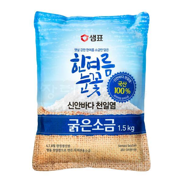 センピョ 新安天日塩 1.5kg