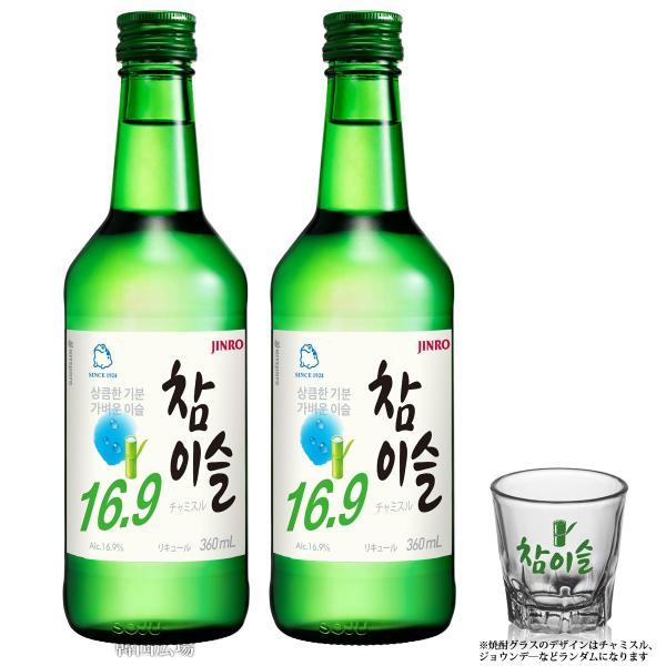 韓国焼酎 チャミスル 16.9℃ 360ml [2本セット+焼酎グラス1個]|hiroba
