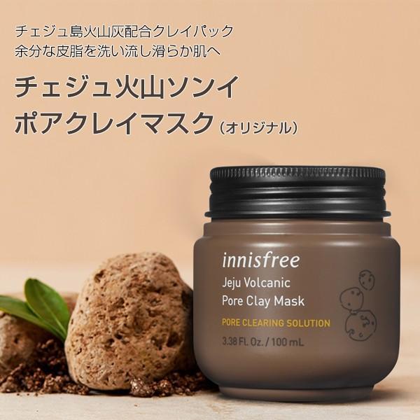 イニスフリー innisfree 火山ソンイポアクレイマスクオリジナル (洗い流すパック,100ml) 韓国コスメ 韓国化粧品|hiroba