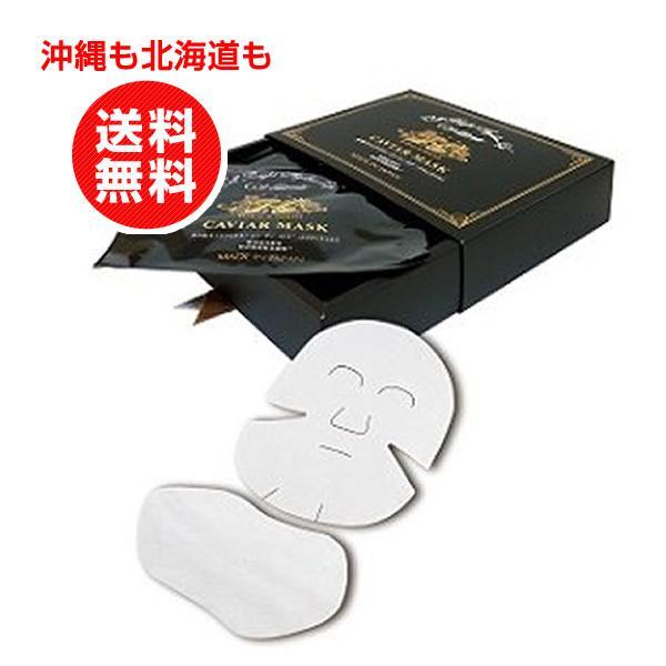 ヒロソフィー キャビアマスクN 10枚セット 28ml×10枚 フェイスパック 日本製 キャビア ヒアルロン酸 コラーゲン配合