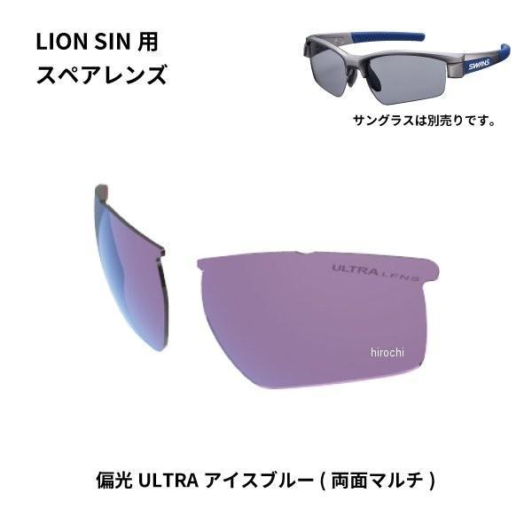 L-LI SIN-0167 ICBL スワンズ SWANS サングラススペアレンズ LION SINシリーズ用スペアレンズ 偏光ULアイスブルー HD店
