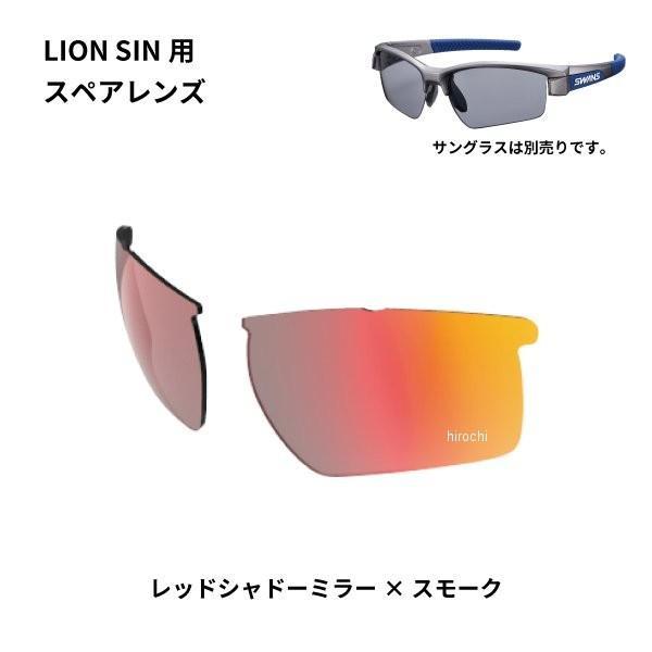 L-LI SIN-1701 RSHD スワンズ SWANS サングラススペアレンズ LION SINシリーズ用スペアレンズ レッドシャドーミラー/スモーク HD店