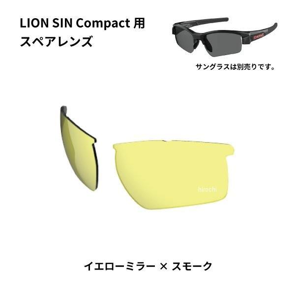 L-LI SIN-C-1601 SM/Y スワンズ SWANS サングラススペアレンズ LION SIN Compactシリーズ用スペアレンズ イエローミラー/スモーク HD店