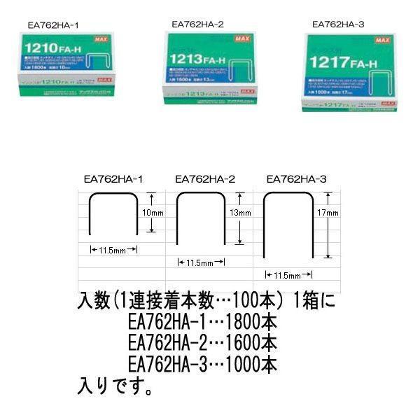 【メーカー在庫あり】 000012016748 エスコ ESCO 150枚用 大型ホッチキス針 HD店