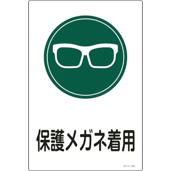 【メーカー在庫あり】 094105 (株)日本緑十字社 緑十字 イラスト標識 保護メガネ着用 450×300mm エンビ JP店