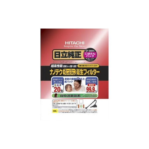 【メーカー在庫あり】 000012201342 エスコ ESCO 日立用 掃除機用紙パック 3枚 JP店