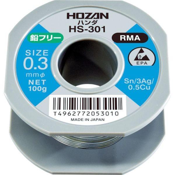 【メーカー在庫あり】 HS-301 ホーザン(株) HOZAN 鉛フリーハンダ 0.3mm/100g JP