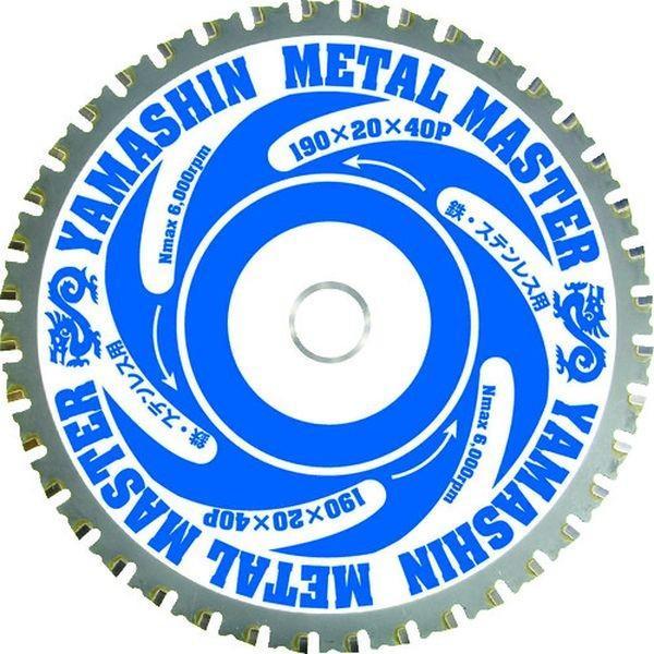 【メーカー在庫あり】 YSD165MM 山真製鋸(株) YAMASIN メタルマスター鉄工用 JP
