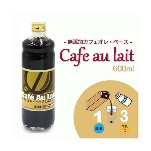コーヒー カフェオレ シロップ 保存料 & 着色料 無添加 カフェラテ ベース 600ml 瓶