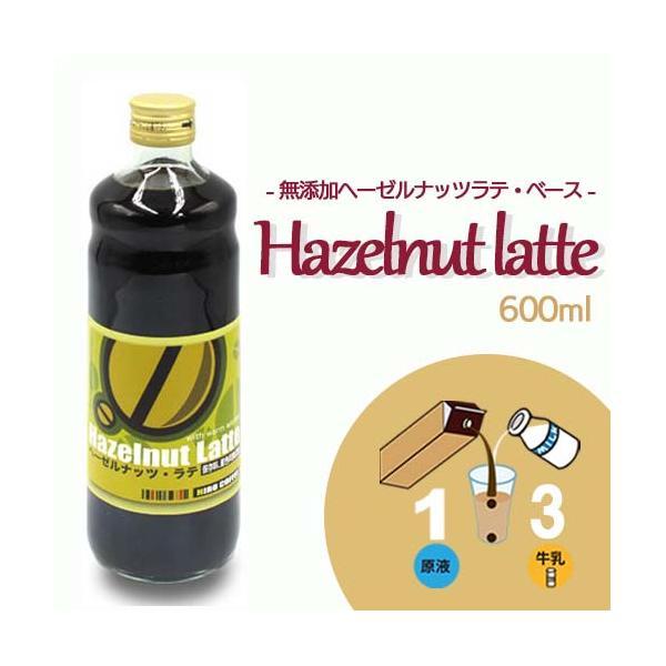 コーヒー ヘーゼルナッツ シロップ 保存料 & 着色料 無添加 ヘーゼルナッツラテ ベース 600ml 瓶