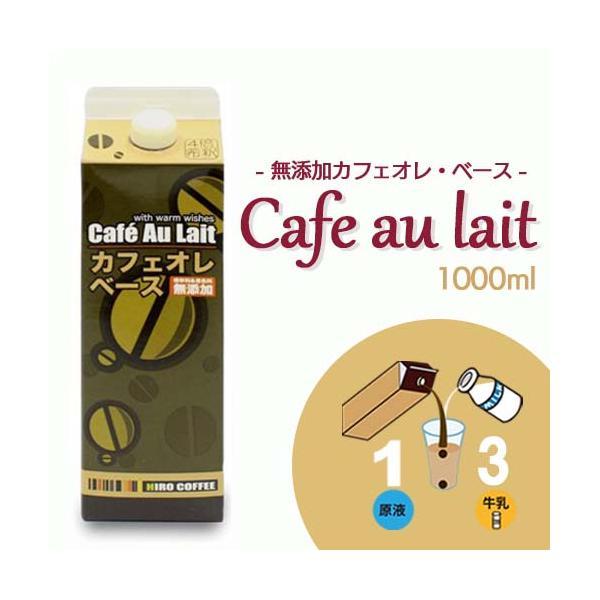 コーヒー カフェオレ シロップ 保存料 & 着色料 無添加 カフェラテ ベース 1000ml 紙パック