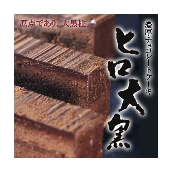 ヒロ大黒 濃厚チョコレートケーキ 濃厚 チョコレートケーキ コーヒーに合う ケーキ