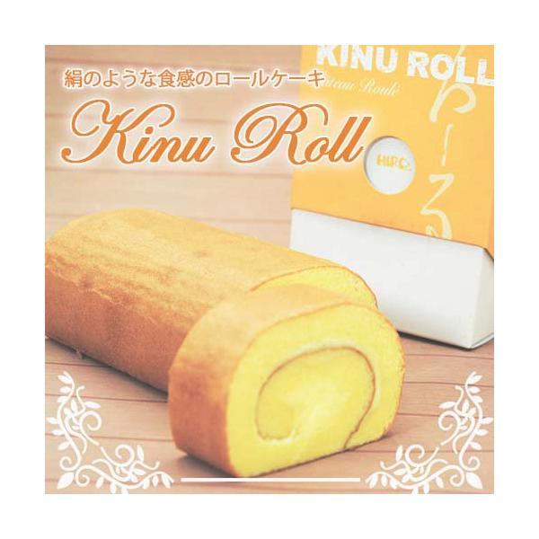 北海道産生クリーム 絹ロール しっとり ロールケーキ 北海道産 生クリームをたっぷり使用