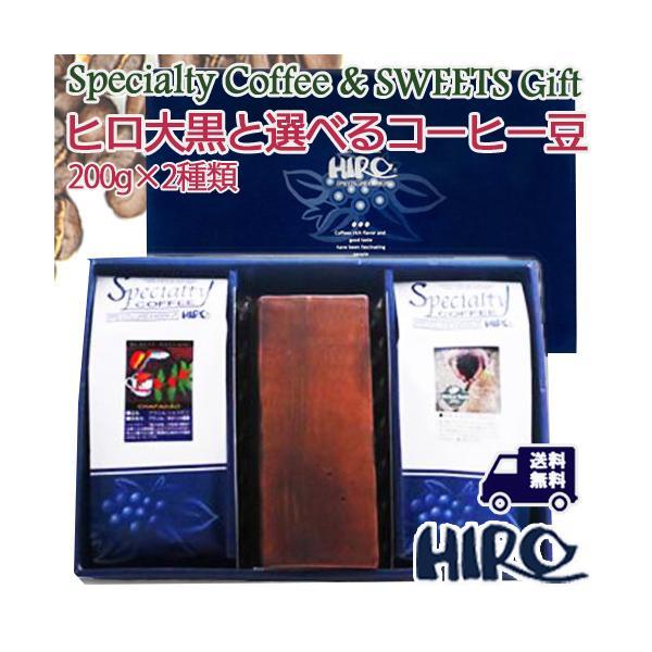 濃厚チョコレートケーキ ヒロ大黒と選べるスペシャルティコーヒー豆 300g×2種類 ギフトセット 送料無料 自家焙煎 コーヒー ギフト