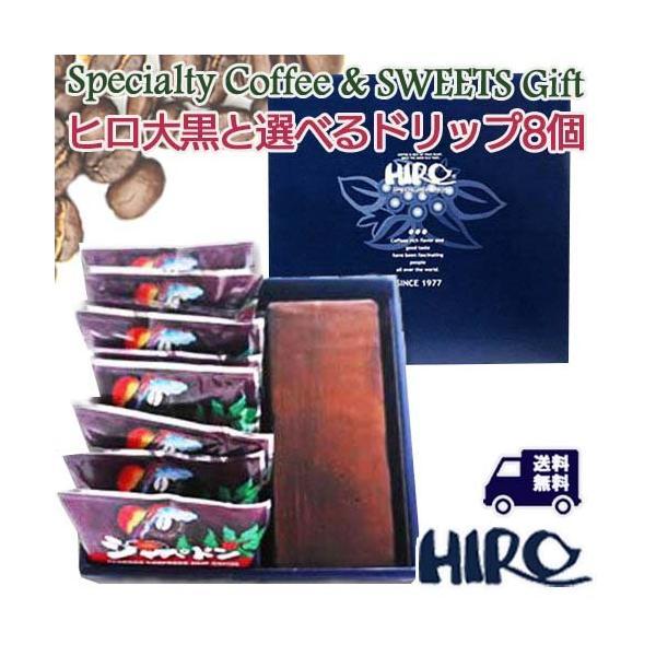 濃厚チョコレートケーキ ヒロ大黒と選べるドリップコーヒー10個 ギフトセット 送料無料 自家焙煎 ドリップコーヒー ギフト