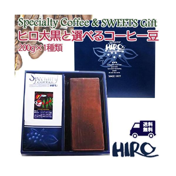 濃厚チョコレートケーキ ヒロ大黒と選べるスペシャルティコーヒー豆300g ギフトセット 送料無料 自家焙煎