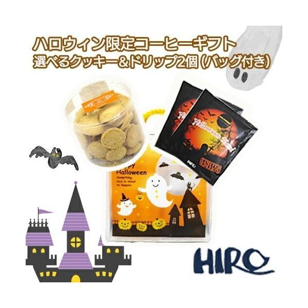 ハロウィン限定 選べる特製クッキー・ハロウィンブレンド ドリップコーヒー2個セット ハロウィンバッグ入り お菓子 手土産 ハロウィーン 2021 ギフト プチギフト