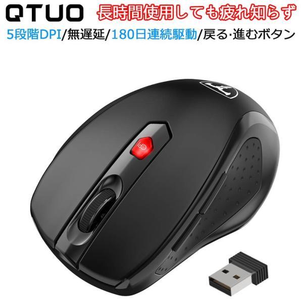 ワイヤレス マウス 無線 マウス 小型 進む・戻る 5モードDPI切替・2400DPI 自動電源オフ 省電力化 2.4GHz高速無線伝送 左右対称 安定感 高精度 省エネ 佐川急便