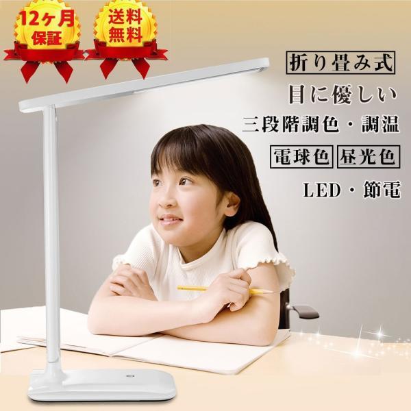デスクライト LED 目に優しい 調光 勉強 明るい おしゃれ 卓上 寝室 スタンドライト led 学習デスクライト 電気スタンド 学習机 勉強机 軽量 佐川急便|hirofukushop