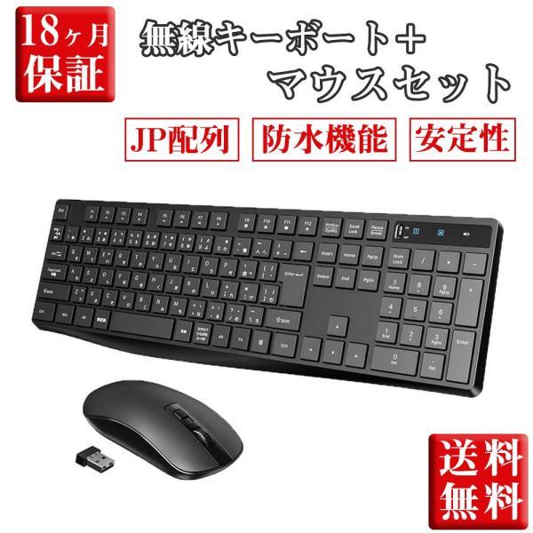 ワイヤレスキーボード 静音マウスセット ワイヤレスコンボ  2.4Gキーボード 無線マウス ブラック佐川急便|hirofukushop