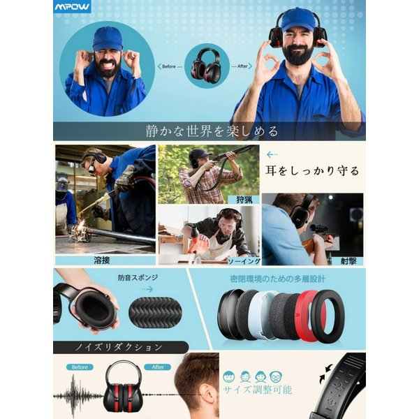 防音 イヤーマフ 聴覚過敏 遮音値36dB 折り畳み型 装着感良好 聴覚保護 耳覆い 射撃 騒音対策 大人子供兼用 ANSI S3.19/CE EN521認証済み 佐川急便|hirofukushop|07