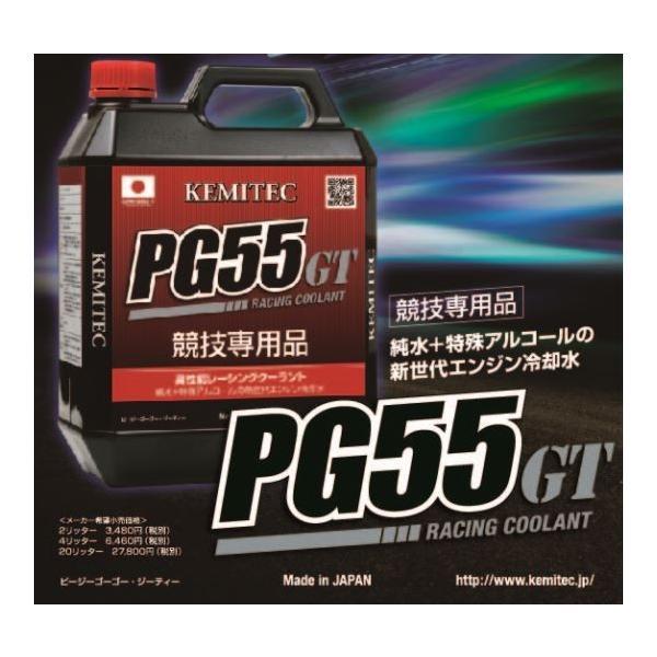 KEMITEC ケミテック PG55 GT  凍結温度ー20℃の競技専用冷却水 凍らない・路面にこぼれても滑らない |hirohataautoparts|02