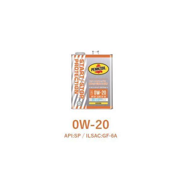 PENNZOIL(ペンズオイル) START STOP PROTECTION 0W20 天然ガスベースのエンジンオイル 全合成油 4L缶