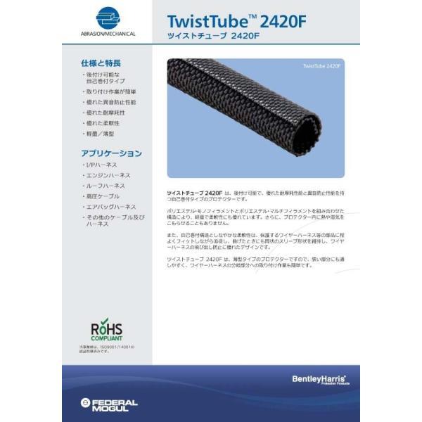 TwistTube(ツイストチューブ) 8mmx3m   ハーネスやホース等の見た目が綺麗で高性能な保護チューブ               |hirohataautoparts|02