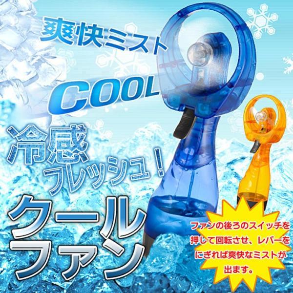 ミスト&ファンで瞬間冷却!冷感フレッシュ!クールファン《ブルー》 __