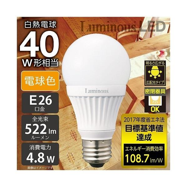 ルミナス LED電球 口金直径26mm 40W相当 電球色 広配光タイプ 密閉器具対応 2個セット CM-A40GL2  _|hiroland|03