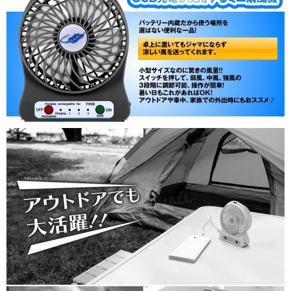 USBミニ扇風機 小型 コンパクト 卓上 充電式 扇風機 おしゃれ _
