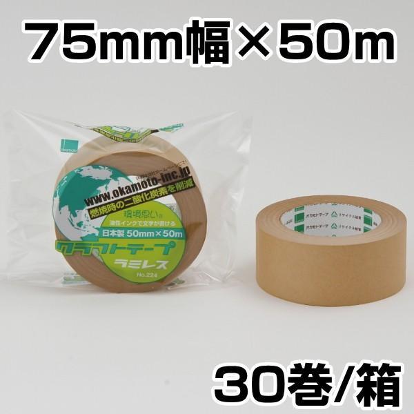 クラフトテープ オカモト ラミレスNo224 茶 75mm×50m 30巻入