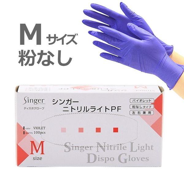 使い捨て手袋ニトリル手袋シンガーニトリルライトPFバイオレット粉なしM100枚営業日午後3時