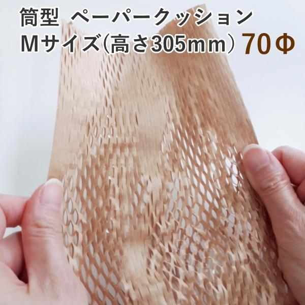 クッションペーパー ボトル 筒型 紙緩衝材 Mサイズ(70Φ)1000枚