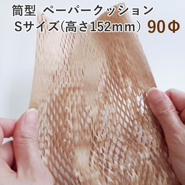 クッションペーパー ボトル 筒型 紙緩衝材 Sサイズ(90Φ)2000枚