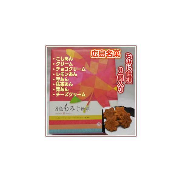 「広島名菓」ひろしま彩葉「8種類のもみじまんじゅう」8個入