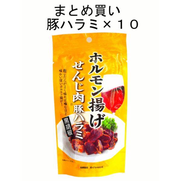 送料無料まとめ買い 広島名物 せんじ肉 せんじがら 豚ハラミ黒胡椒 40g入り 10袋セット