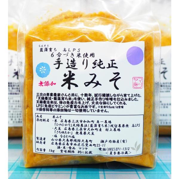 こだわり 米みそ 1kg 藍藻育ち ひのひかり 六分づき米 無農薬大豆使用 高LPS