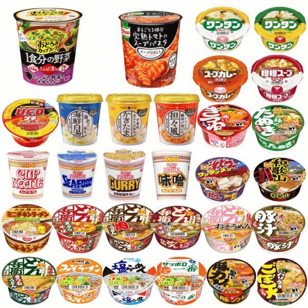 新着マルちゃん日清サッポロ一番ミニカップ麺におどろき野菜スープはるさめパスタワンタンスープも入ったマンスリーセット箱買い30署関