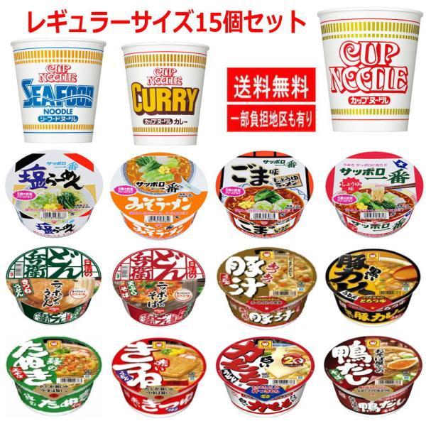 人気カップ麺レギュラーサイズお手軽半月セット15食関東圏