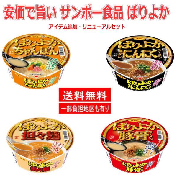 新着 サンポー食品 九州の味 ばりよか 豚骨ラーメン 醤油豚骨ラーメン ちゃんぽん 12食セット 関東圏送料無料