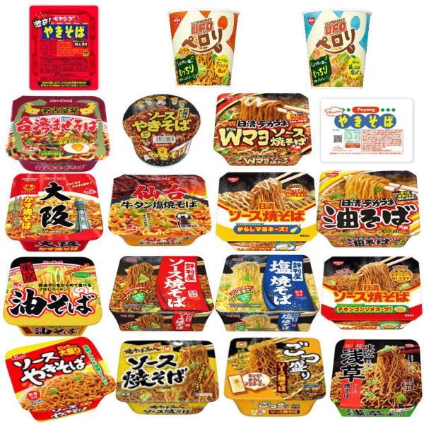 新着 カップ麺 日清食品 大黒食品 ヤマダイ食品 マルちゃん 明星食品 サッポロ一番 カップ焼きそば 半月15食セット 関東圏送料無料